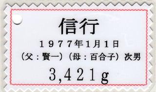 http://www.koide.gr.jp/files/libs/219/201705021641031101.jpg
